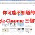 ChromeTips_00