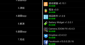 Android App Freezer_01