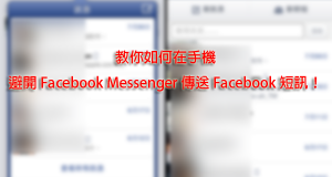Facebook without messenger_02