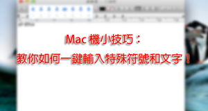 Mac Special Character (0)