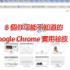 8_Chrome_tips_00