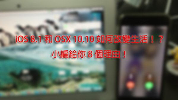 how-os-x-10-10-and-ios-8-1-changes-your-life_00