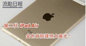 ipad-air-gold