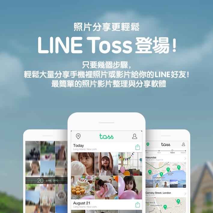 line-toss