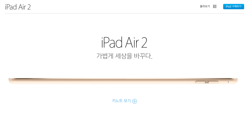 ipad-air-2-in-south-korea_00