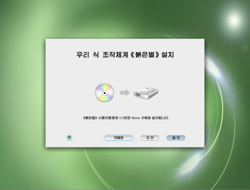 os-x-like-north-korean-red-star-os-download-link_02