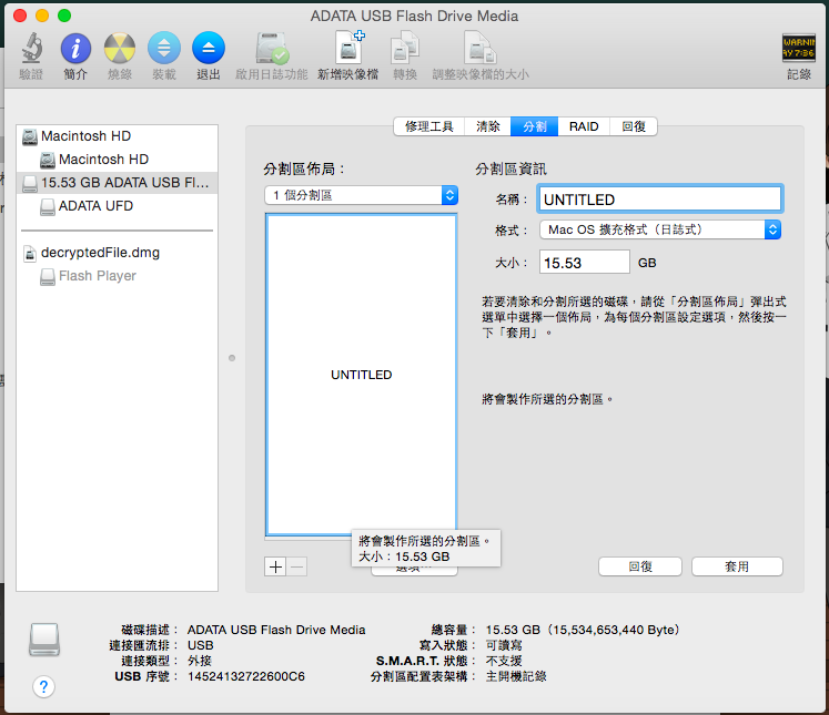 osx-10-10-usb-install-disk-in-terminal_01