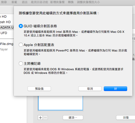 osx-10-10-usb-install-disk-in-terminal_02