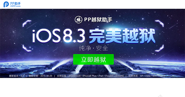 pp-JB-assistant-update-support-ios-8-3_00
