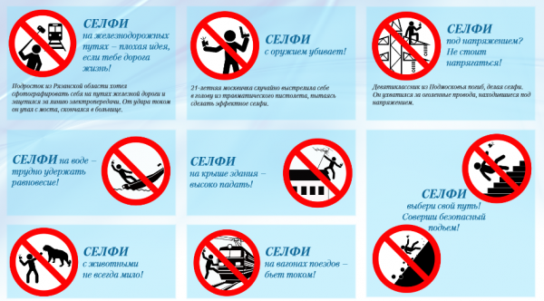 russian-safety-selfie-guide_02