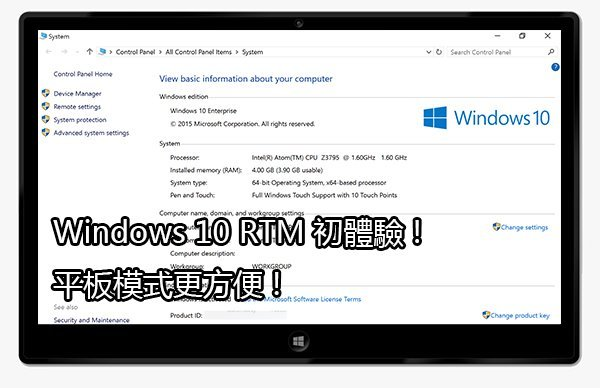 win-10-rtm-1st-review-op