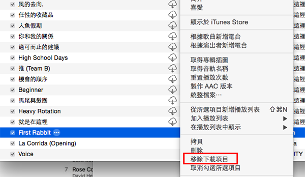 how to download song offline apple music