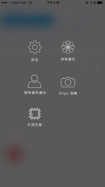 ▲進入App 介面,只要一按 Adam Elements Logo,輕鬆進入設定畫面