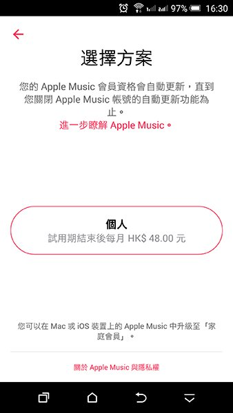 apple-music-android-beta-02