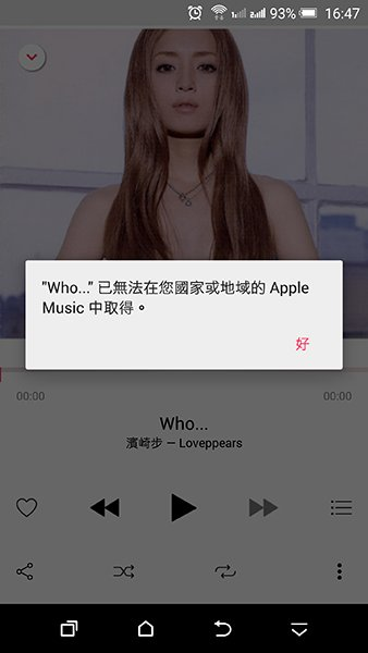 apple-music-android-beta-12