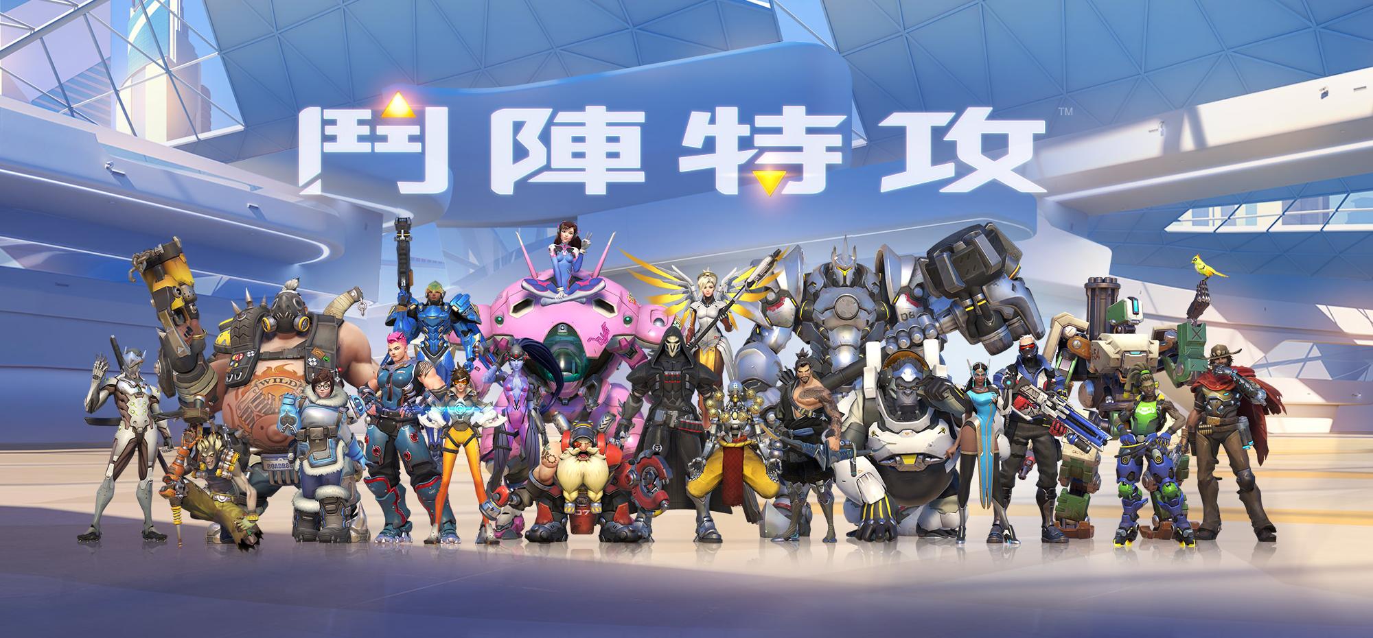 暴雪娛樂新作《鬥陣特攻》未來地圖與英雄更新將全部免費! New Mobilelife 流動日報