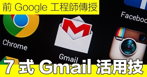 7-tips-when-using-gmail_00