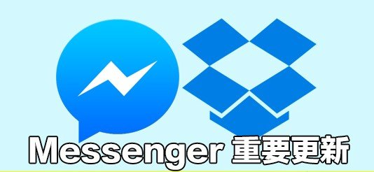 facebook-messenger-update-send-dropbox-file_00