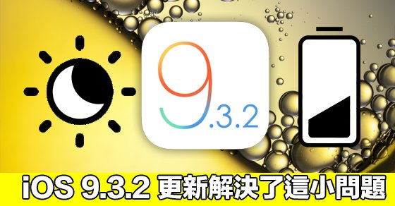ios-9-3-2-solve-night-shift-and-low-battery_00
