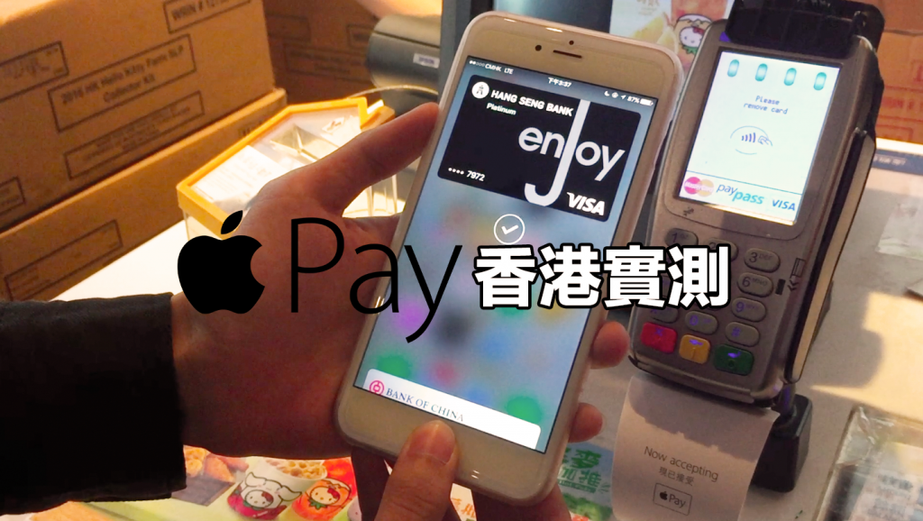 Apple-Pay-Test-1024x578.png