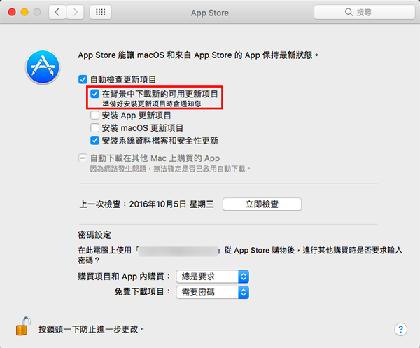 hot-to-prevent-macos-sierra-auto-download_01