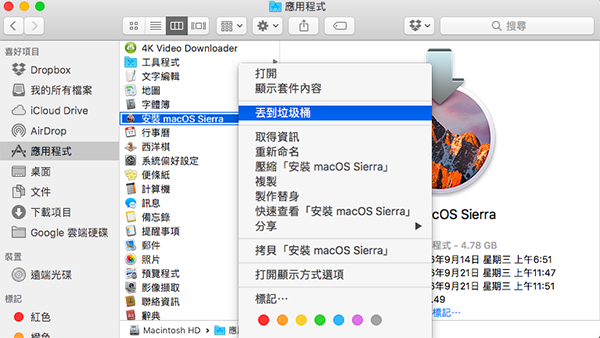 hot-to-prevent-macos-sierra-auto-download_02