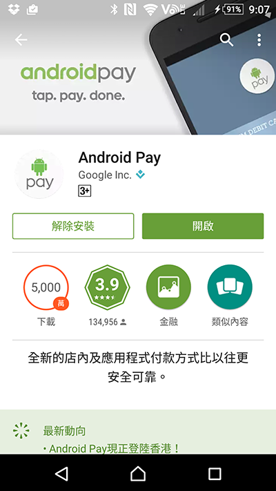 how to set up wechat pay