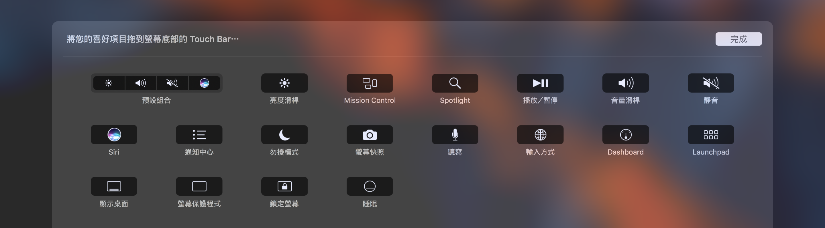 macbook-pro-touch-bar-settings_02
