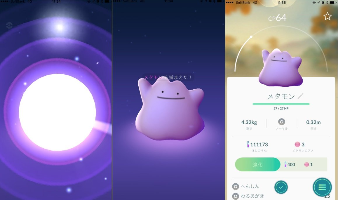 pokemon-go-catch-ditto_02