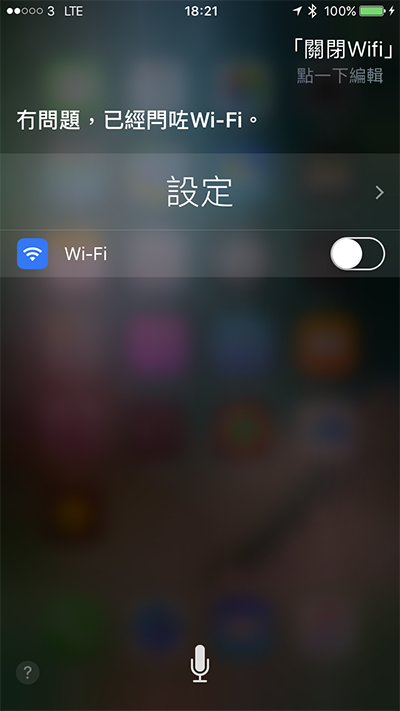 10-settings-can-be-adjust-by-siri-command_01