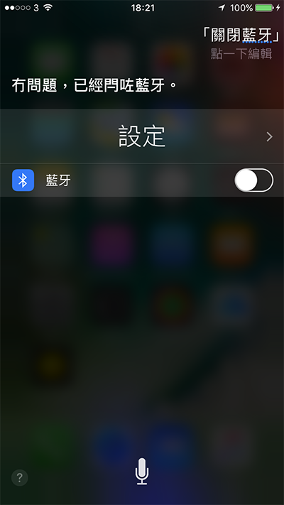 10-settings-can-be-adjust-by-siri-command_02