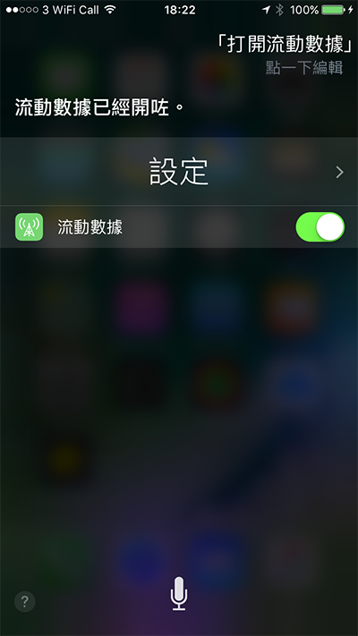 10-settings-can-be-adjust-by-siri-command_05