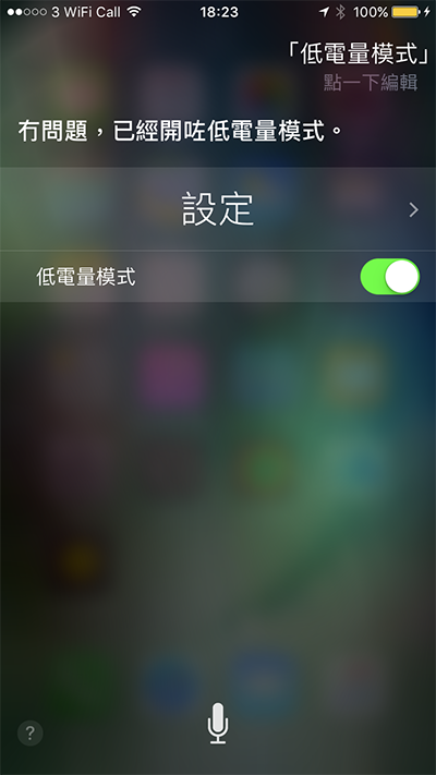 10-settings-can-be-adjust-by-siri-command_07