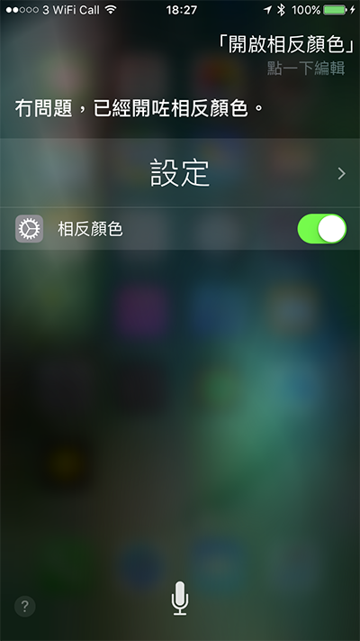 10-settings-can-be-adjust-by-siri-command_09
