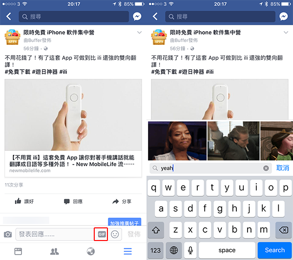 how to add gif to facebook reply