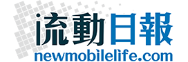 New MobileLife 流動日報